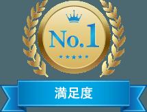 満足度No.1