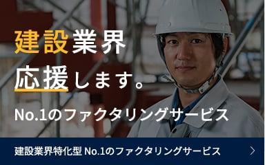 建設業界応援します。