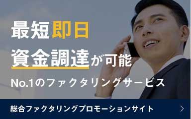 総合ファクタリングサービス