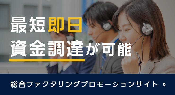 総合ファクタリングプロモーションサイト
