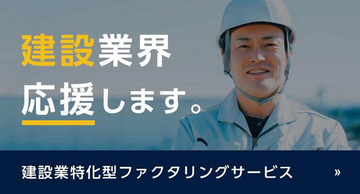 建設業特化型ファクタリングサービス