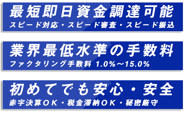 大阪ファクタリングのメリット